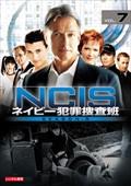 NCIS ネイビー犯罪捜査班 シーズン5 Vol.7