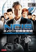 NCIS ネイビー犯罪捜査班 シーズン5 Vol.9