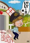 吉本新喜劇DVD い゛い゛〜!!編(内場座長)