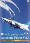 ブルーインパルス曲技飛行 Vol.4
