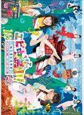 エビ中島!!!〜モラトリアムは永遠に…ディレクターズカット版〜 2巻