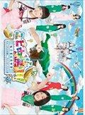 エビ中島!!!〜モラトリアムは永遠に…ディレクターズカット版〜 3巻