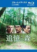【Blu-ray】追憶の森