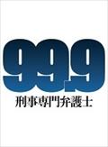 99.9-刑事専門弁護士- Vol.3