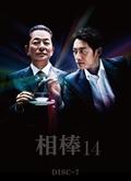 相棒 season 14 Vol.7