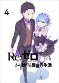 Re:ゼロから始める異世界生活 4