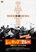 レッキング・クルー 〜伝説のミュージシャンたち〜 本編ディスク
