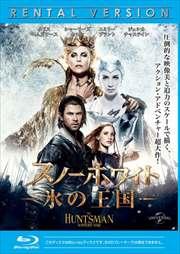 【Blu-ray】スノーホワイト-氷の王国-