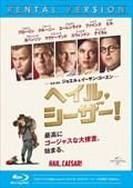 【Blu-ray】ヘイル,シーザー!
