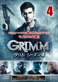 GRIMM/グリム シーズン4 Vol.4