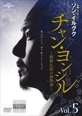 チャン・ヨンシル〜朝鮮伝説の科学者〜 Vol.5