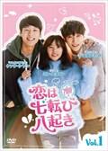 恋は七転び八起き Vol.1
