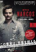 NARCOS �ʥ륳�� vol.1 �������������������Х�