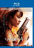 【Blu-ray】その女諜報員アレックス