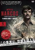 NARCOS ナルコス 大統領を目指した麻薬王 5