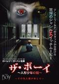 ザ・ボーイ〜人形少年の館〜