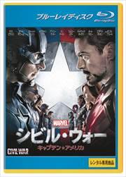 【Blu-ray】シビル・ウォー/キャプテン・アメリカ