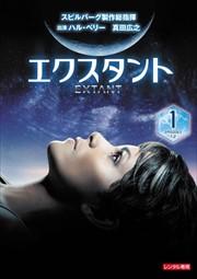 エクスタント シーズン2 Vol.1