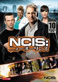 NCIS:ニューオーリンズ シーズン1 Vol.10