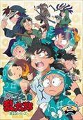 忍たま乱太郎 第23シリーズ 二の段