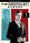 THE MENTALIST/メンタリスト <ファイナル・シーズン> Vol.1