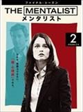 THE MENTALIST/メンタリスト <ファイナル・シーズン> Vol.2