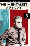 THE MENTALIST/メンタリスト <ファイナル・シーズン> Vol.5