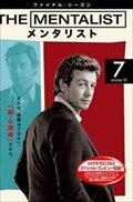 THE MENTALIST/メンタリスト <ファイナル・シーズン> Vol.7