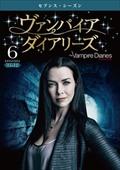 ヴァンパイア・ダイアリーズ <セブンス・シーズン> Vol.6