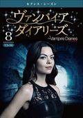 ヴァンパイア・ダイアリーズ <セブンス・シーズン> Vol.8