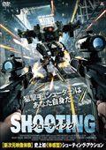 SHOOTING シューティング