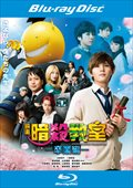 【Blu-ray】映画 暗殺教室〜卒業編〜