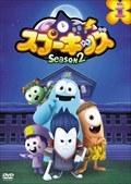 SPOOKIZ(スプーキッズ) SEASON2 Vol.1