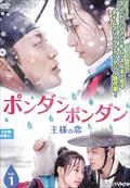 ポンダンポンダン〜王様の恋〜 Vol.1