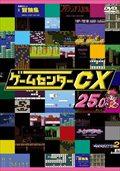 ゲームセンターCX 25.0