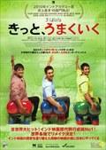 きっと、うまくいく 日本語吹替収録版