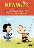 PEANUTS スヌーピー ショートアニメ チャーリー・ブラウンのたこあげ