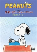 PEANUTS スヌーピー ショートアニメ 小説家スヌーピー