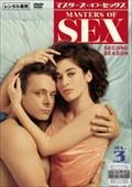 マスターズ・オブ・セックス2 Vol.3