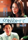 女を泣かせて Vol.14