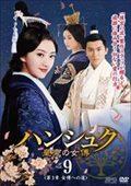 ハンシュク〜皇帝の女傅 <第3章 女傅への道> Vol.9