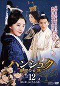 ハンシュク〜皇帝の女傅 <第4章 心ときめく恋> Vol.12