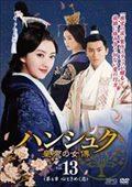 ハンシュク〜皇帝の女傅 <第4章 心ときめく恋> Vol.13