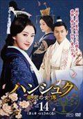 ハンシュク〜皇帝の女傅 <第4章 心ときめく恋> Vol.14