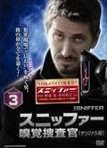 スニッファー 嗅覚捜査官(オリジナル版) SEASON 1 3