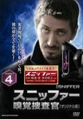 スニッファー 嗅覚捜査官(オリジナル版) SEASON 1 4