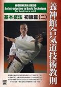 千野進 養神館合気道技術教則 基本技法 初級篇 (二)