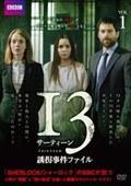 13 サーティーン 誘拐事件ファイル VOL.1