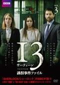 13 サーティーン 誘拐事件ファイル VOL.3