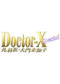 ドクターX 〜外科医・大門未知子〜 スペシャル